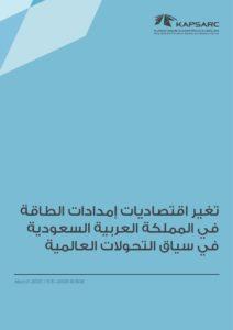 تغيير اقتصاديات إمدادات الطاقة في المملكة العربية السعودية في سياق التحولات العالمية