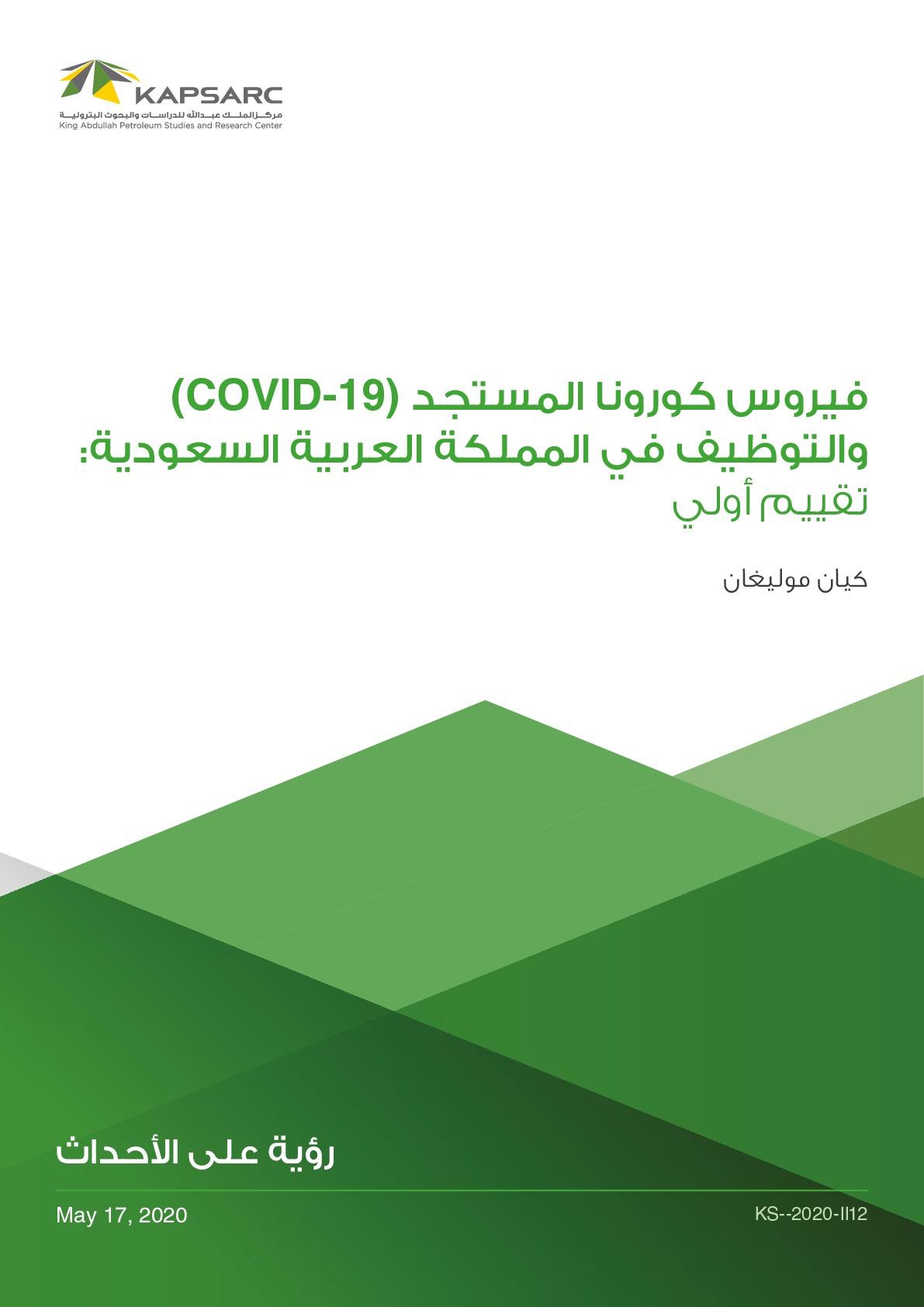فيروس كورونا المستجد (COVID-19) والتوظيف في المملكة العربية السعودية: تقييم أولي