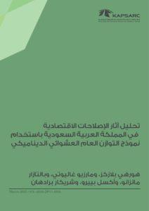 تحليل آثار الإصلاحات الاقتصادية  في المملكة العربية السعودية باستخدام نموذج التوازن العام العشوائي الديناميكي