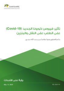 تأثير فيروس كورونا الجديد (Covid-19) على الطلب على النقل والبنزين