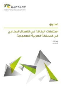 استهلاك الطاقة في القطاع الصناعي في المملكة العربية السعودية
