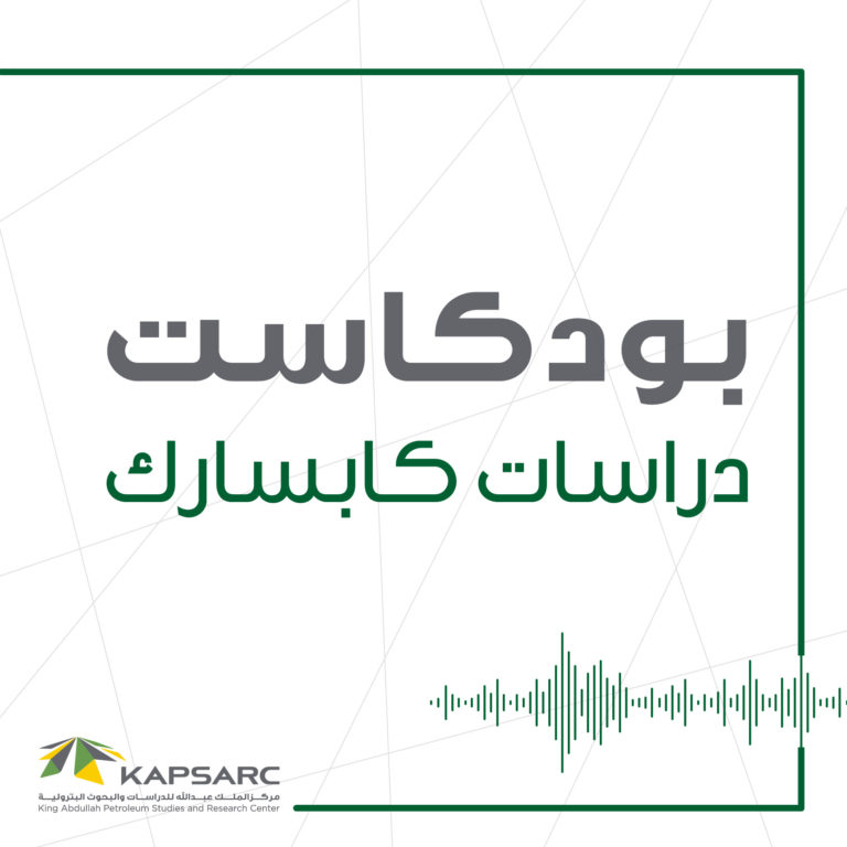 KAPSARC Launches First Arabic Energy Economics Podcast
