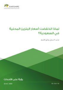 لماذا انخفضت أسعار البنزين المحلية في السعودية؟