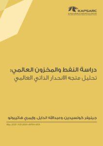 دراسة النفط والمخزون العالمي: تحليل متجه الانحدار الذاتي العالمي