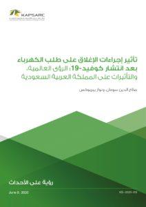 تأثير إجراءات الإغلاق على طلب الكهرباء بعد انتشار كوفيد- 19 : الرؤى العالمية، والتأثيرات على المملكة العربية السعودية