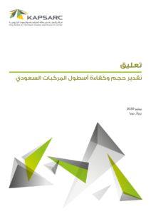 تقدير حجم وكفاءة أسطول المركبات السعودي