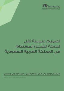 تصميم سياسة نقل لحركة الشحن المستدام في المملكة العربية السعودية