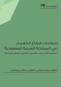 إصلاحات قطاع الكهرباء في المملكة العربية السعودية: الملامح، والتحديات، والفرص لتفعيل أسواق…