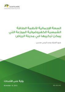 السعة الإجمالية لأنظمة الطاقة الشمسية الكهروضوئية الموزعة التي يمكن تركيبها في مدينة الرياض