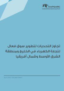 تجاوز التحديات لتطوير سوق فعال لتجارة الكهرباء في الخليج ومنطقة الشرق الأوسط وشمال أفريقيا