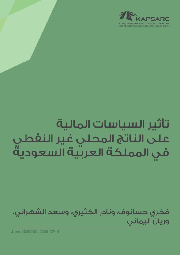 تأثير السياسات المالية على الناتج المحلي غير النفطي في المملكة العربية السعودية