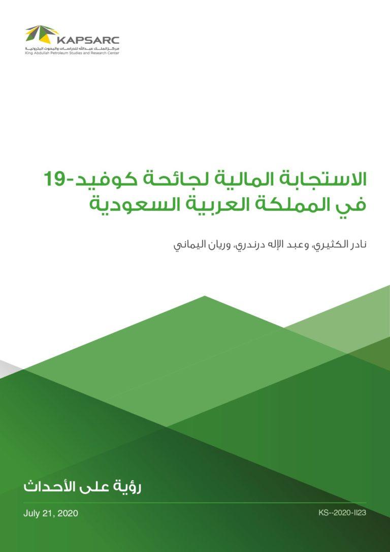 الاستجابة المالية لجائحة كوفيد-19 في المملكة العربية السعودية
