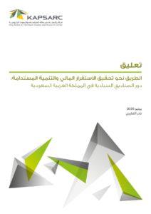 الطريق نحو تحقيق الاستقرار المالي والتنمية المستدامة: دور الصناديق السيادية في المملكة…