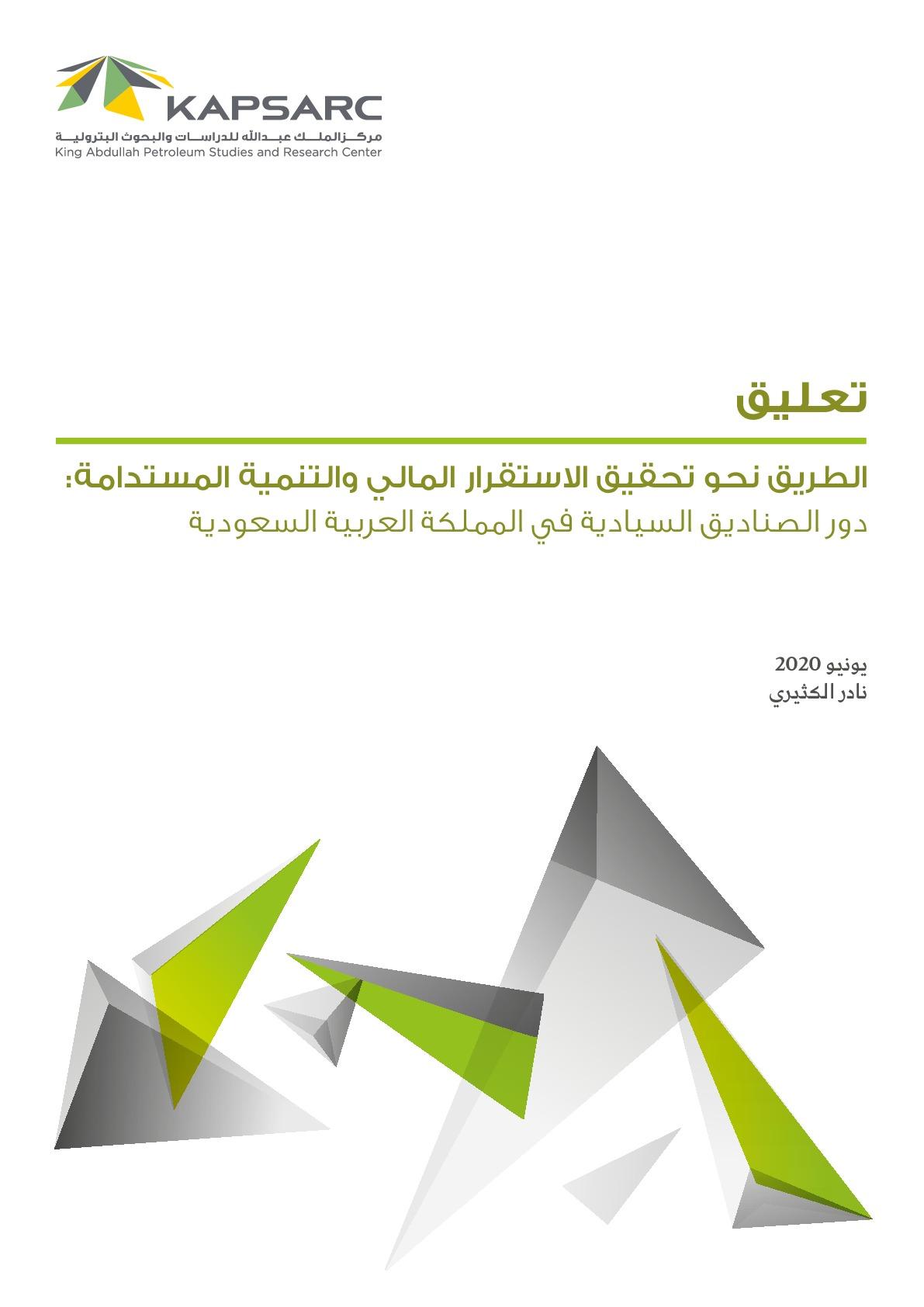 الطريق نحو تحقيق الاستقرار المالي والتنمية المستدامة: دور الصناديق السيادية في المملكة العربية السعودية