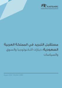 مستقبل التبريد في المملكة العربية السعودية: خيارات التكنولوجيا والسوق والسياسات