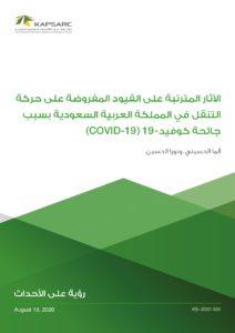 الآثار المترتبة على القيود المفروضة على حركة التنقل في المملكة العربية السعودية بسبب جائحة كوفيد (COVID-19)