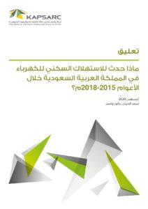ماذا حدث للاستهلاك السكني للكهرباء في المملكة العربية السعودية خلال الأعوام 2015-2018؟