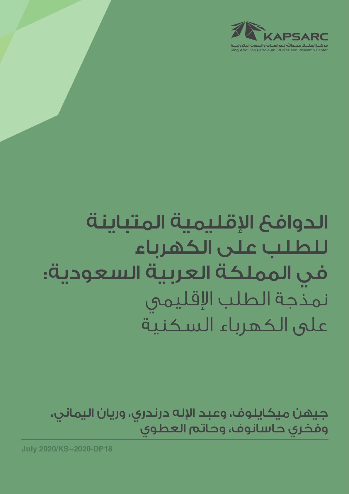 الدوافع الإقليمية المتباينة للطلب على الكهرباء في المملكة العربية السعودية