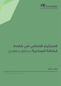 الاستثمار الإضافي في كفاءة الطاقة السكنية: من منظور سعودي