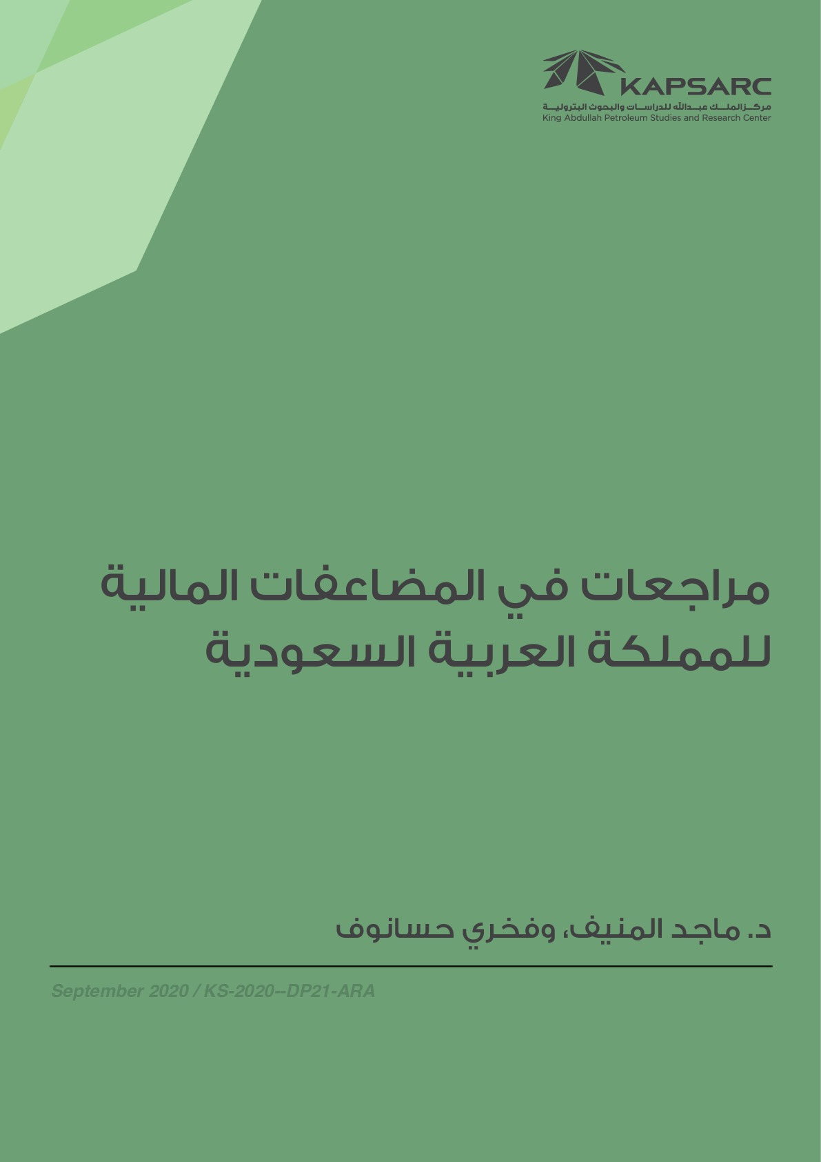 مراجعات في المضاعفات المالية للمملكة العربية السعودية