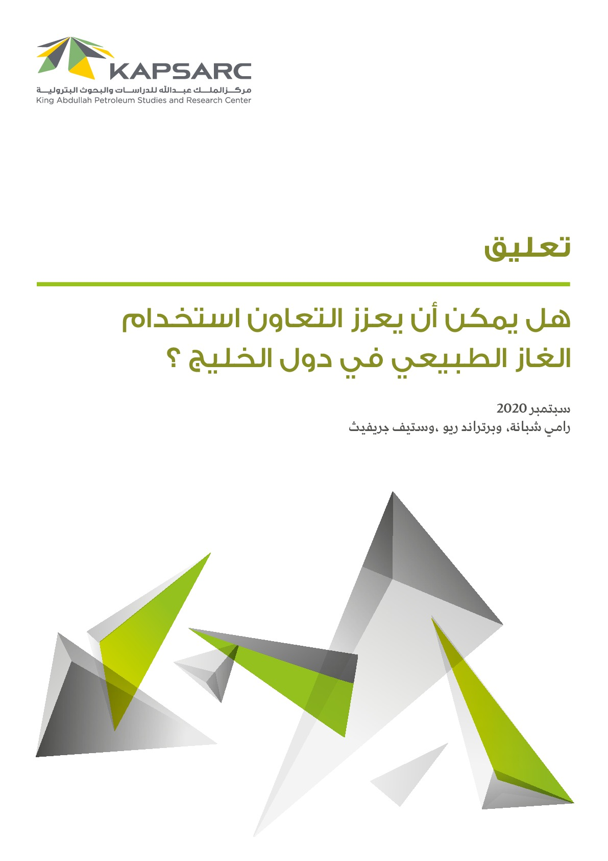 هل يمكن أن يعزز التعاون استخدام الغاز الطبيعي في دول الخليج؟