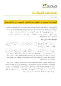 تسجيل أول انخفاض في الطلب على الكهرباء  بالمملكة العربية السعودية