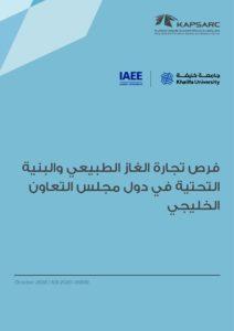 فرص تجارة الغاز الطبيعي والبنية التحتية في دول مجلس التعاون الخليجي