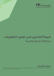 قيمة التخزين في توليد الكهرباء: مراجعة نوعية وكمية