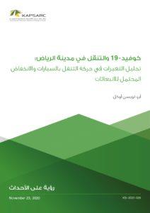 كوفيد- 19 والتنقل في مدينة الرياض: تحليل التغيرات في حركة التنقل بالسيارات والانخفاض المحتمل للانبعاثات
