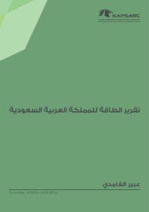 تقرير الطاقة للمملكة العربية السعودية