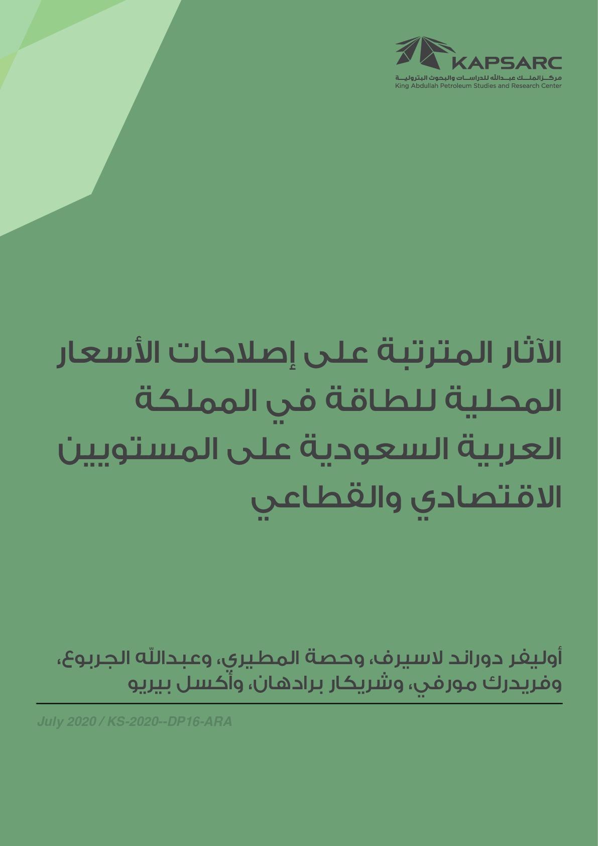 الآثار المترتبة على إصلاحات الأسعار المحلية للطاقة في المملكة العربية السعودية على المستويين الاقتصادي والقطاعي