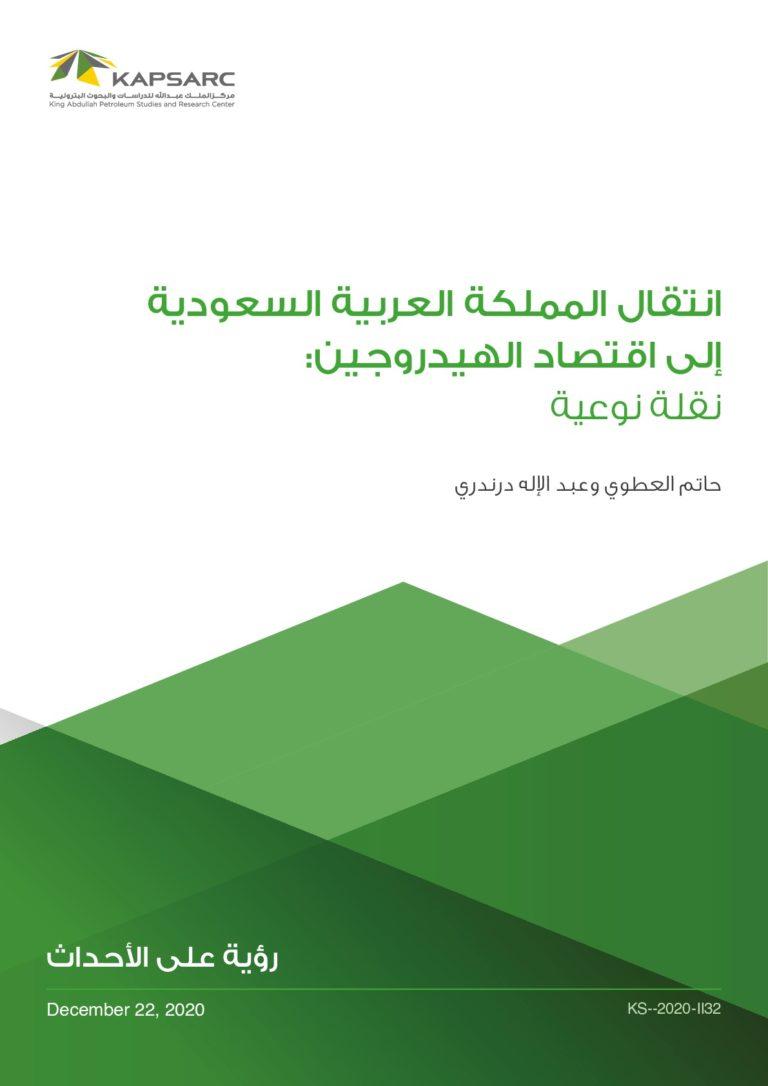 انتقال المملكة العربية السعودية إلى اقتصاد الهيدروجين :نقلة نوعية