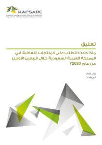 ماذا حدث للطلب على المنتجات النفطية في المملكة العربية السعودية خلال الربعين الأولين من عام 2020؟