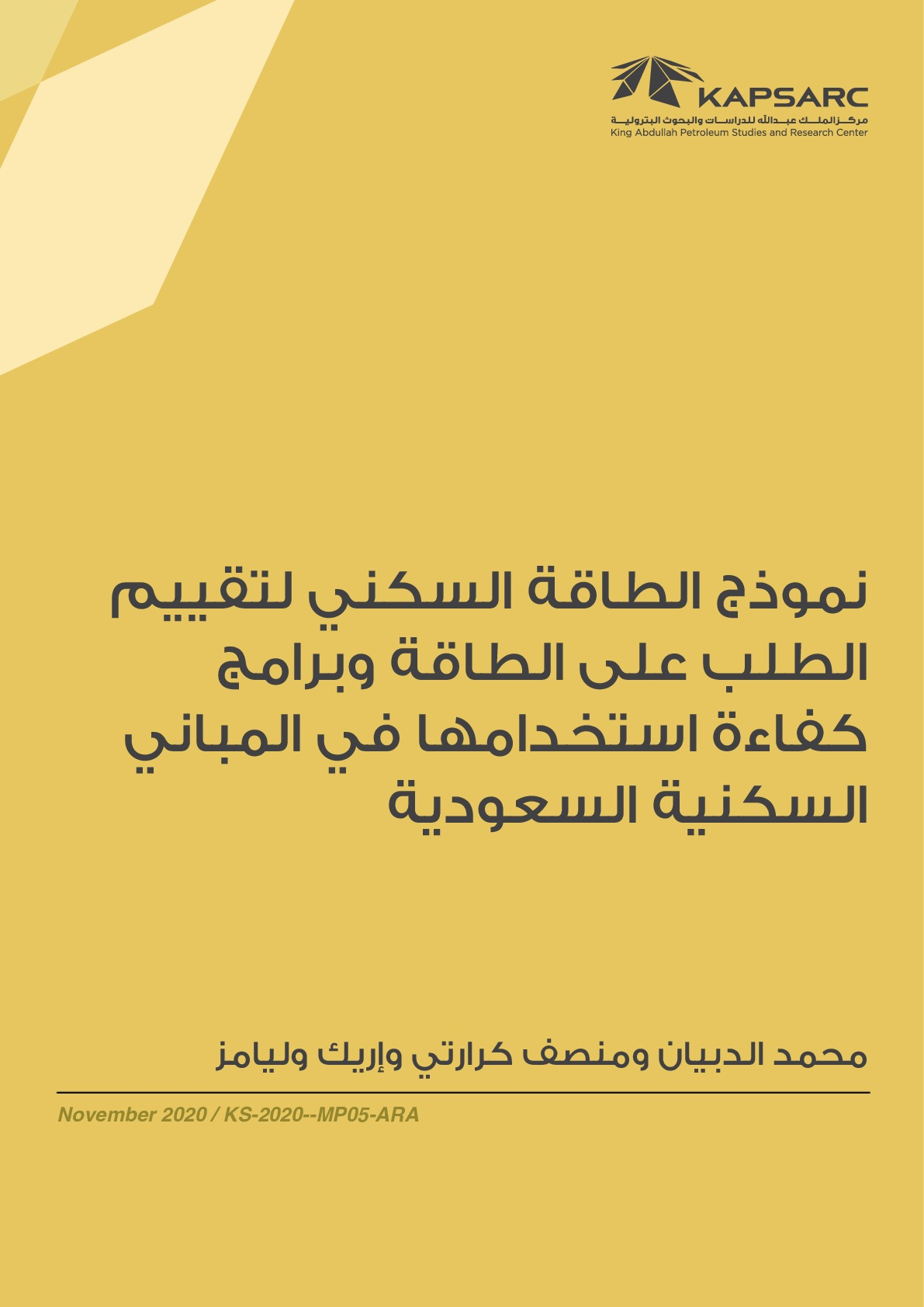 نموذج الطاقة السكنيّ لتقييم الطلب على الطاقة وبرامج كفاءة استخدامها في المباني السكنية السعودية