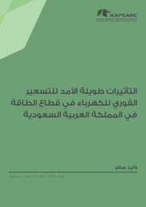 التأثيرات طويلة الأمد للتسعير الفوري للكهرباء في قطاع الطاقة في المملكة العربية…