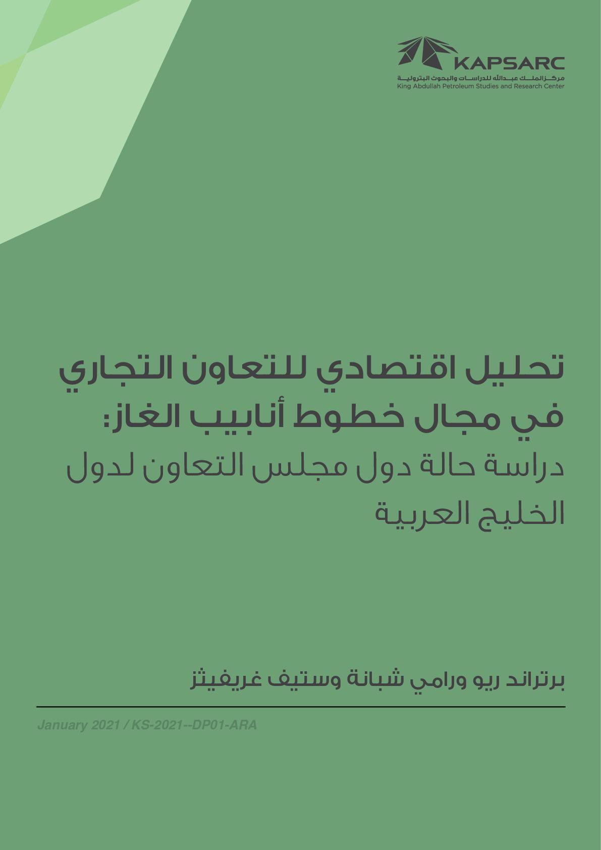 تحليل اقتصادي للتعاون التجاري في مجال خطوط أنابيب الغاز: دراسة حالة دول مجلس التعاون لدول الخليج العربية