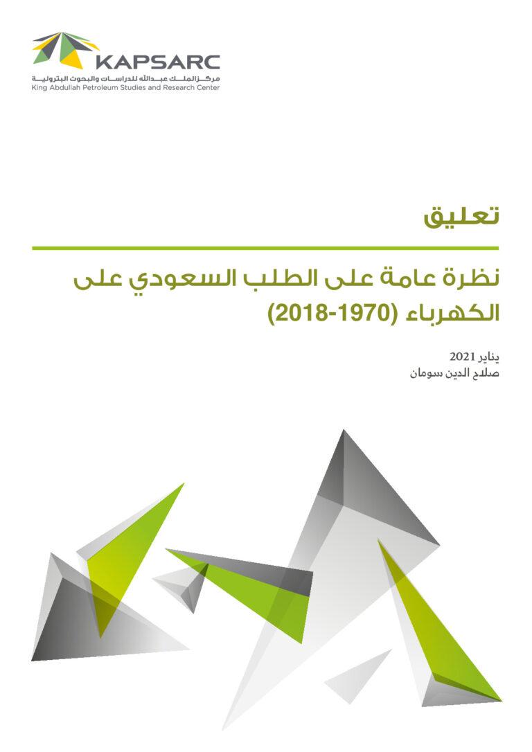 نظرة عامة على الطلب السعودي على الكهرباء (1970-2018)