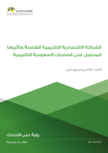 الشراكة الاقتصادية الإقليمية الشاملة وتأثيرها المحتمل على الصادرات السعودية الإقليمية