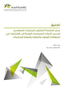 مدى استجابة أسطول المركبات السعودي الجديد لأدوات السياسات الرامية للاقتصاد في استهلاك…