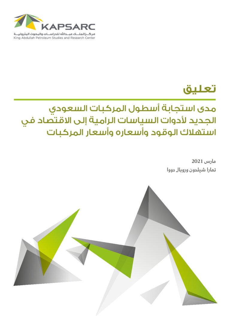 مدى استجابة أسطول المركبات السعودي الجديد لأدوات السياسات الرامية للاقتصاد في استهلاك الوقود وأسعاره وأسعار المركبات