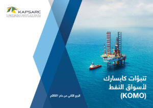 تنبؤات كابسارك لأسواق النفط