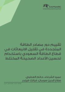 تقييم دور مصادر الطاقة المتجددة في تقليل الانبعاثات في قطاع الطاقة السعودي باستخدام تحسين الأعداد الصحيحة المختلط