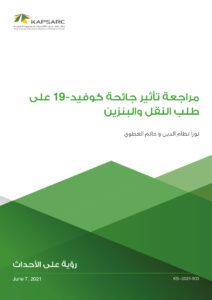 مراجعة تأثير جائحة كوفيد-19 على طلب النقل والبنزين