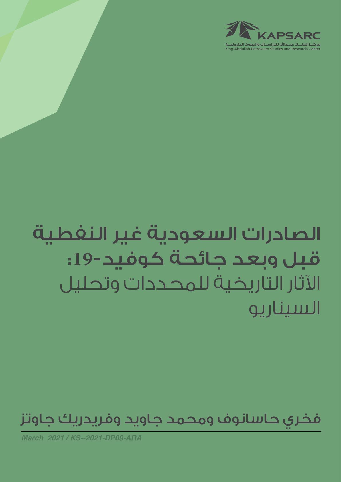 الصادرات السعودية غير النفطية قبل وبعد جائحة كوفيد-19: الآثار التاريخية للمحددات وتحليل السيناريو