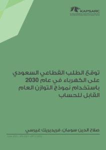 توقع الطلب القطاعي السعودي على الكهرباء في عام 2030 باستخدام نموذج التوازن العام القابل للحساب