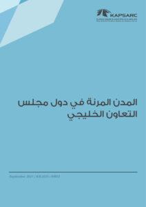 المدن المرنة في دول مجلس التعاون الخليجي