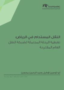 النقل المستدام في الرياض: تغطية الرحلة المحتملة لشبكة النقل العام المقترحة